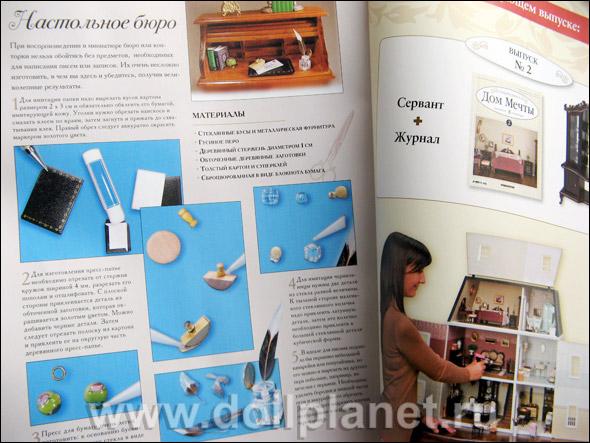http://www.dollplanet.ru/images/miniature/dom-mechty-05.jpg