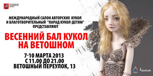 """""""Пространство кукол"""" в Ветошном"""